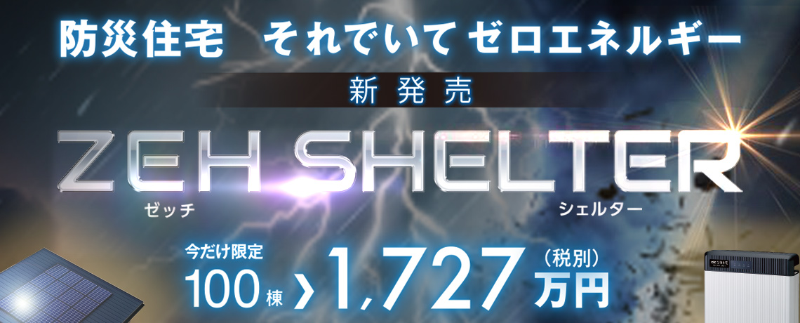 ZEH SHELTER(ゼッチ シェルター) 新発売